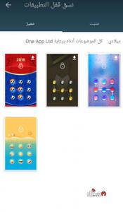 تحميل تطبيق قفل التطبيقات للأندرويد