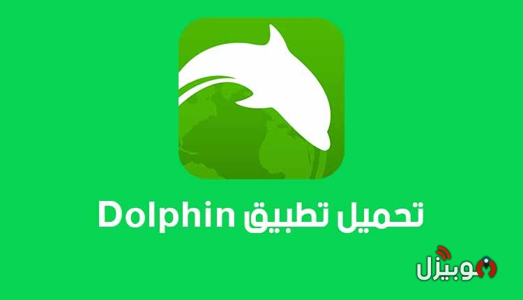 متصفح دولفين Dolphin Browser : تحميل متصفح دولفين Dolphin Browser للأندرويد