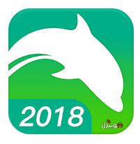 تحميل تطبيق متصفح دولفين dolphin browser للأندرويد