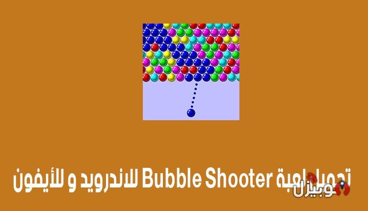 لعبة Bubble Shooter : تحميل لعبة Bubble Shooter للأندرويد وللأيفون
