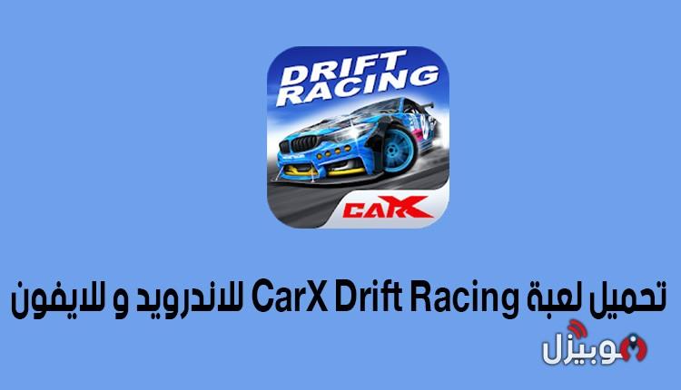 العاب سيارات : تحميل لعبة السيارات CarX Drift Racing للأندرويد و للأيفون