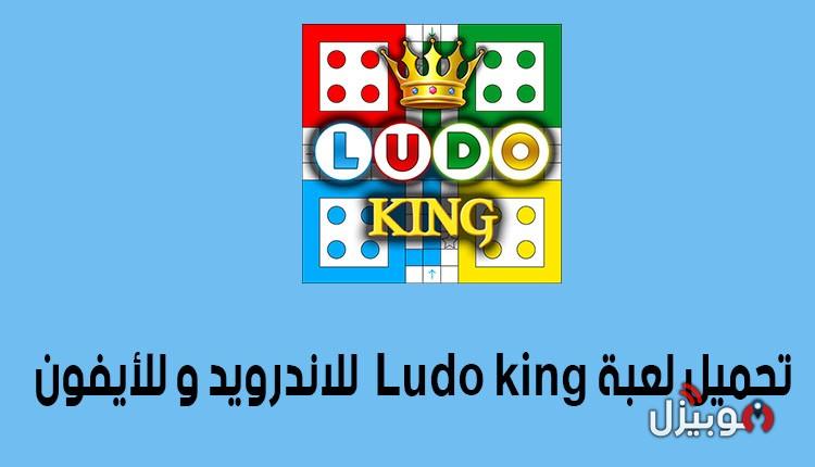 ملك اللودو 2021 – تحميل لعبة Ludo King التحديث الجديد للاندرويد وللايفون