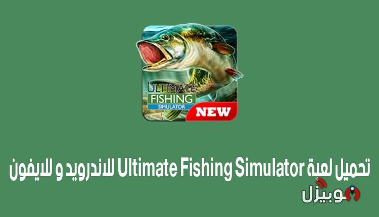 لعبة صيد السمك :تحميل لعبة Ultimate Fishing Simulator صيد السمك للأندرويد و للأيفون