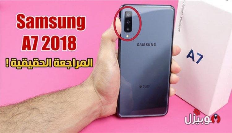 فيديو مراجعة حقيقية لموبايل Samsung A7 2018 – مع اختبار الكاميرات والأداء !