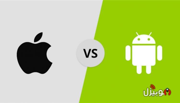 تشتري iPhone بنظام تشغيل IOS ولا تشتري موبايل أندرويد – مين الأفضل لاستخدامك ؟!