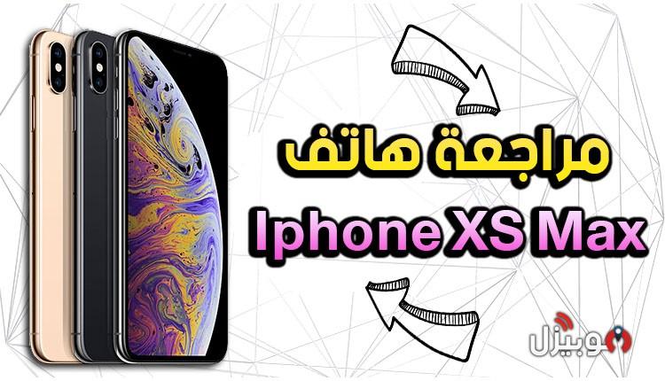 مراجعة موبايل iPhone Xs Max – أغلى موبايل من أبل ممكن تشتريه !