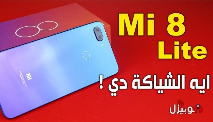 فيديو مراجعة موبايل شاومي المنتظر Xiaomi Mi 8 Lite – شياكة و فخامة مع اداء سريع !
