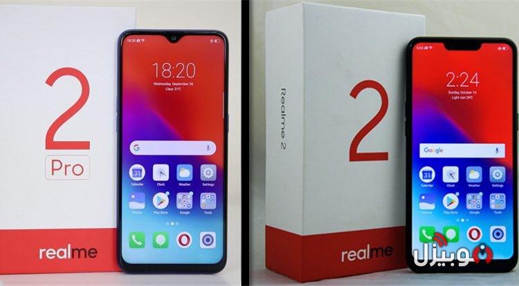 اقتراب نزول موبايلات اوبو Realme 2 و Realme 2 Pro – مواصفات ممتازة بسعر اقتصادي