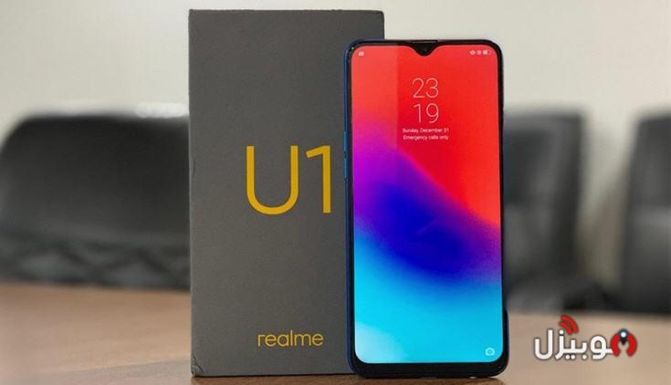 إطلاق هاتف Realme U1 رسميًا في الهند – تعرف على مواصفاته الممتازة !