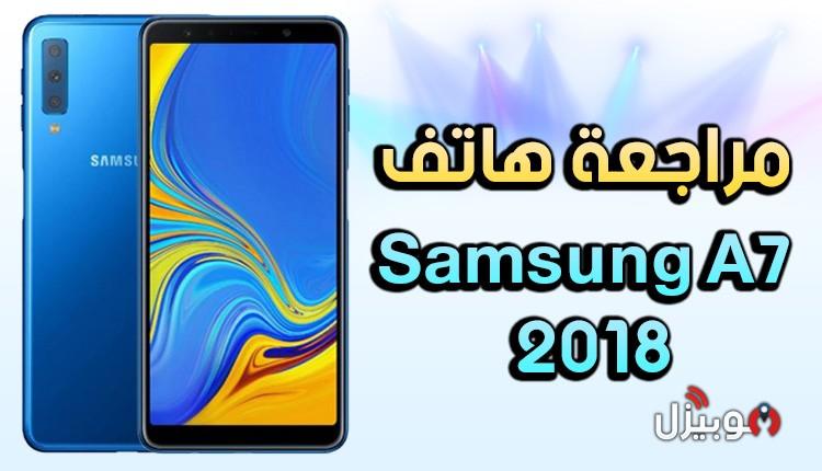 مراجعة Samsung A7 2018 صاحب الكاميرا الخلفية الثلاثية – يقدر ينافس ولا ؟!
