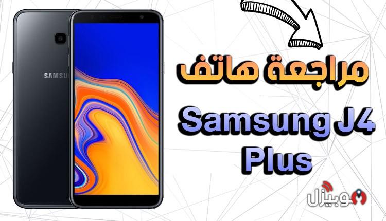 مراجعة موبايل Samsung J4 Plus – هاتف اقتصادي لعشاق سامسونج !