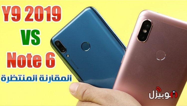 وأخيرا فيديو المقارنة المنتظرة بين Huawei Y9 2019 و Xiaomi Note 6 Pro – تشتري مين فيهم ؟