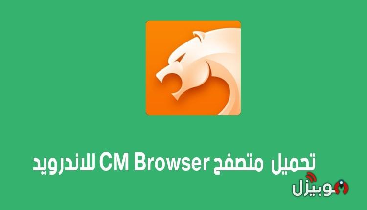 CM Browser : تحميل متصفح CM Browser للأندرويد