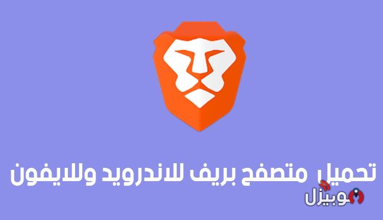 بريف براوزر Brave Browser : تحميل متصفح Brave Browser للاندرويد وللايفون