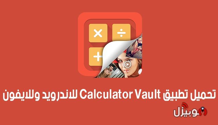 تحميل تطبيق Calculator Vault لإخفاء الصور للاندرويد و للايفون