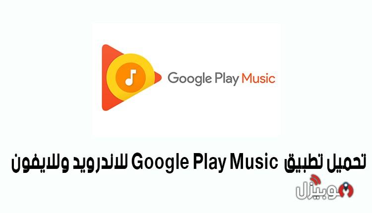 Google Play music : تحميل تطبيق Google Play music للأندرويد و الأيفون