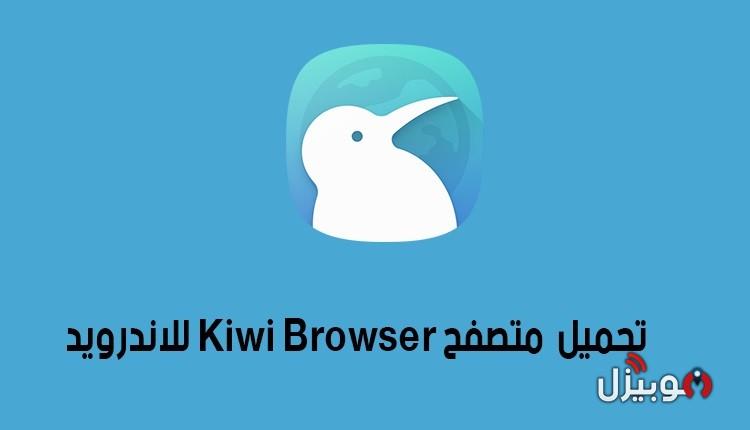 تحميل متصفح كيوي Kiwi للاندرويد APK أحدث إصدار مجانا