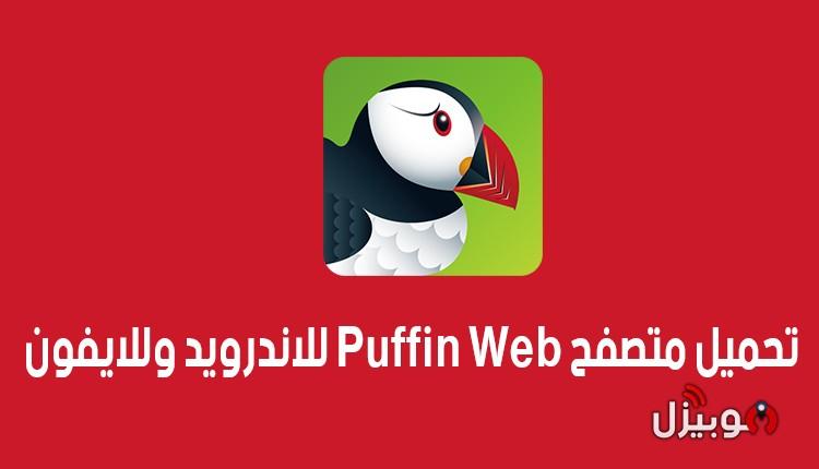 تحميل متصفح بوفين Puffin Web للاندرويد وللايفون مجانا