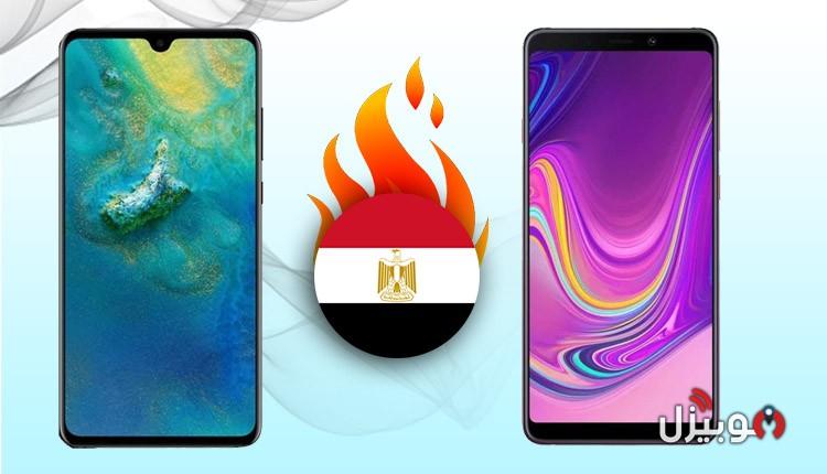 أخر أخبار سوق الموبايلات المصرية – Mate 20 من هواوي و A9 2018 من سامسونج !