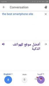 تحميل تطبيق مترجم جوجل Google Translate