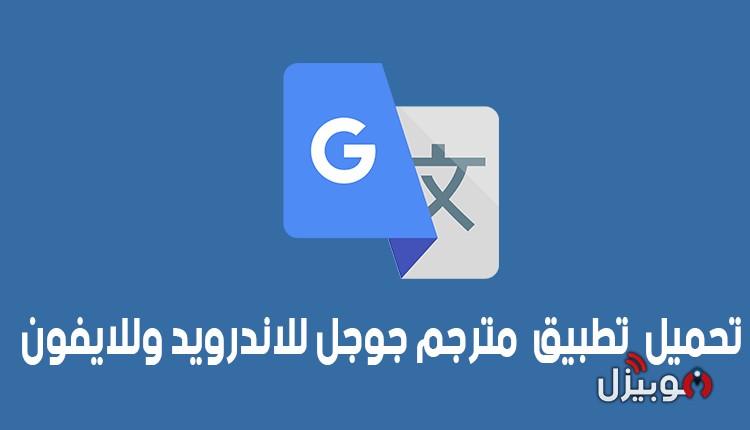 مترجم جوجل Google Translate : تحميل تطبيق Google Translate للاندرويد و الايفون