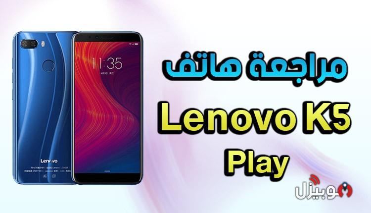 مراجعة موبايل Lenovo K5 Play – جاي ينافس مين وليه ؟!