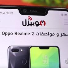 سعر و مواصفات Realme 2