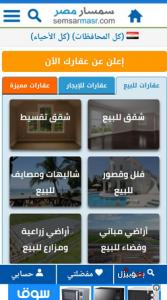 تحميل تطبيق سمسار مصر