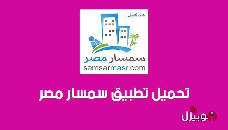 سمسار مصر : تحميل تطبيق سمسار مصر لبيع و شراء العقارات للأندرويد