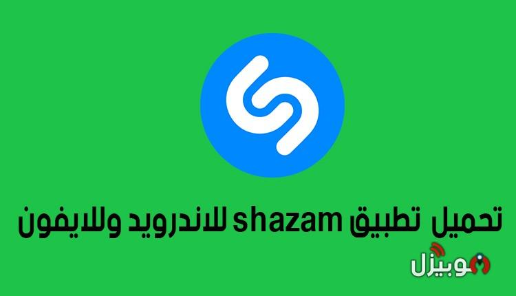 شازام Shazam : تطبيق شازام Shazam للأندرويد و الأيفون