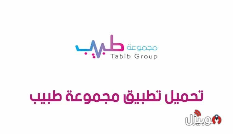 مجموعة طبيب السعودية : تحميل تطبيق مجموعة طبيب للأندرويد والأيفون