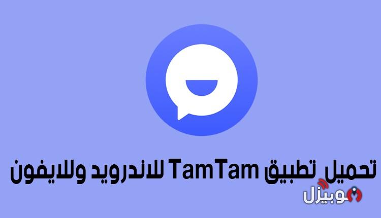 تام تام ماسنجر – تحميل برنامج Tam tam messenger للاندرويد و للايفون