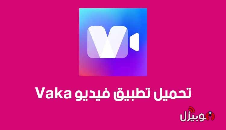 Vaka : تحميل تطبيق فيديو Vaka لصناعة الفيديو القصير العربي للأندرويد