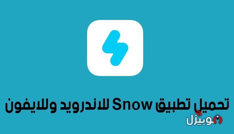 تحميل تطبيق سنو snow لتجميل وتحرير الصور للاندرويد وللايفون