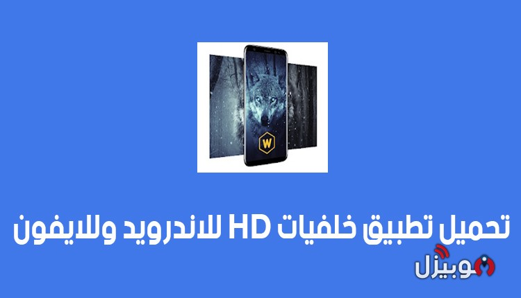 Wallpapers HD 4K Backgrounds – تحميل تطبيق خلفيات 4k للاندرويد و الايفون