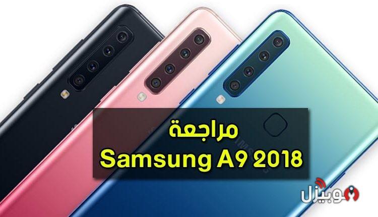 مراجعة موبايل Samsung A9 2018 – صاحب الكاميرا الخلفية الرباعية !