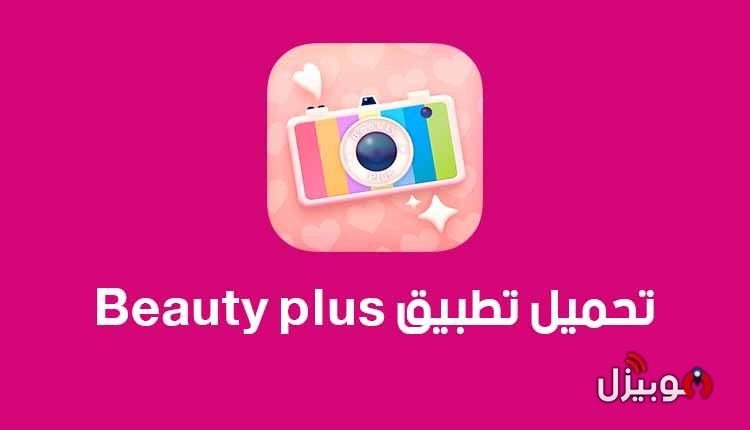بيوتي بلس Beauty plus : تحميل تطبيق الكاميرا بيوتي بلس Beauty plus للأندرويد