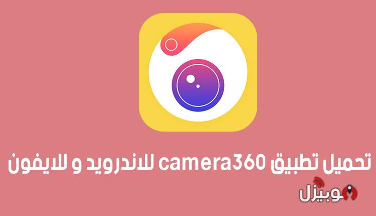 Camera360 : تحميل تطبيق كاميرا Camera360 للأندرويد والأيفون