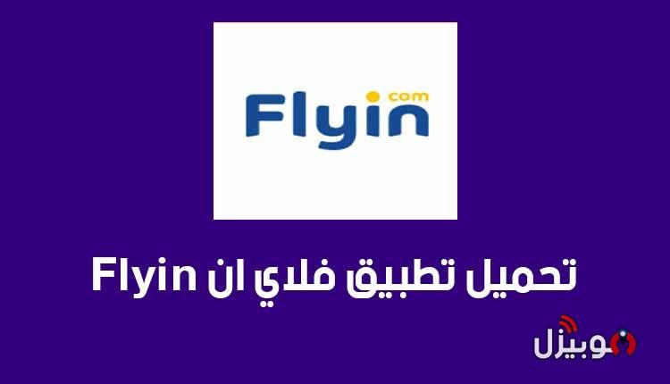 فلاي ان Flyin.com : تحميل تطبيق فلاي ان Flyin.com لحجز الطيران والفنادق