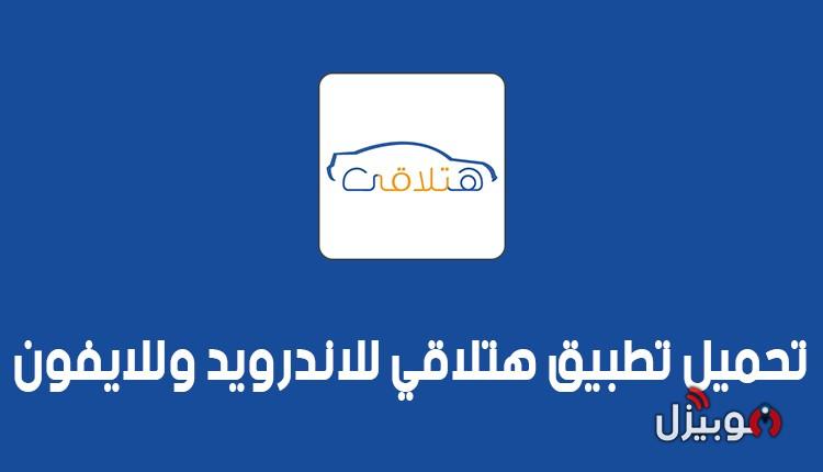 هتلاقي Hatla2ee : تطبيق هتلاقي Hatla2ee لبيع و شراء السيارات للأندرويد وللأيفون