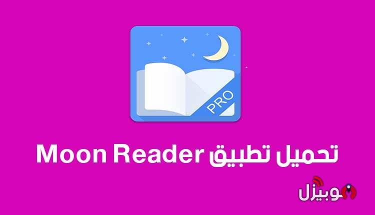 Moon Reader : تحميل تطبيق Moon Reader لقرأة الكتب للأندرويد