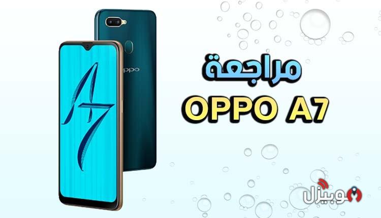 مراجعة موبايل Oppo A7 – بديل الـ F9 ببطارية عملاقة وسعر أقل ولكن !