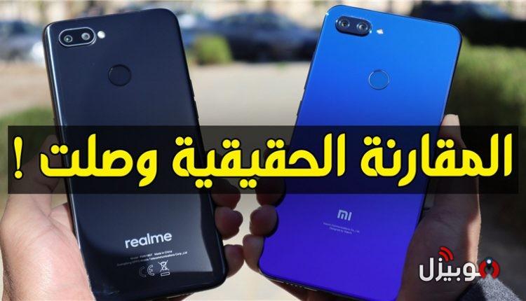 مقارنة بين Xiaomi Mi 8 Lite و Realme 2 Pro – مين الأفضل وليه ؟!