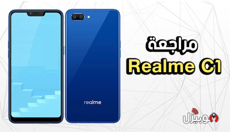 مراجعة موبايل Realme C1 – أفضل موبايل بـ 2000 جنية في مصر !