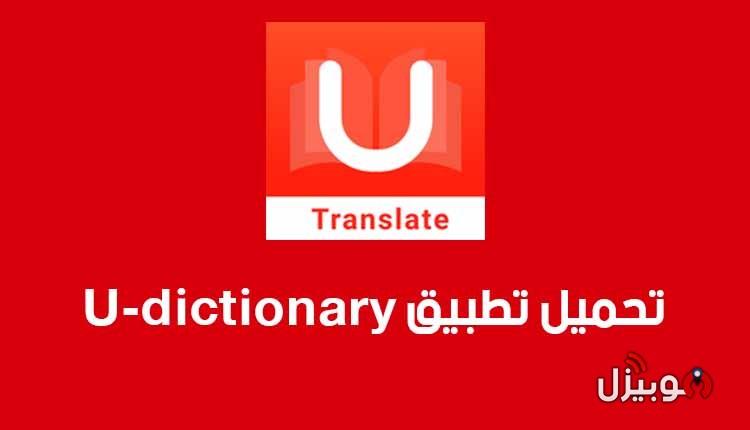 U-Dictionary : تحميل تطبيق القاموس والمترجم U-Dictionary للأندرويد والآيفون