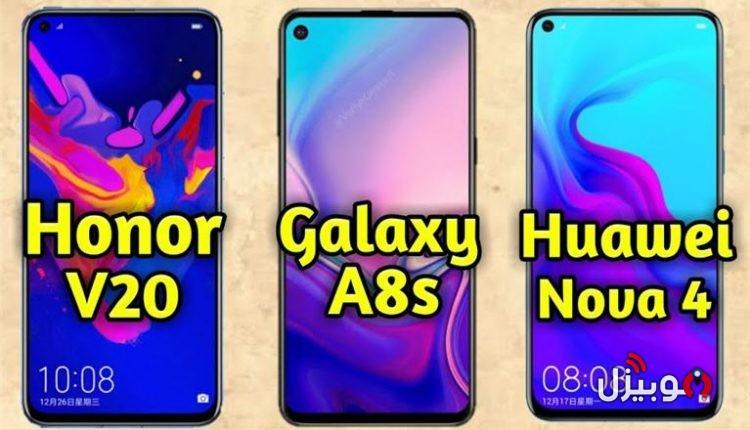 تعرف على هواتف Honor V20 و Nova 4 و A8s – مقارنة سريعة مع الاسعار المتوقعة في مصر !