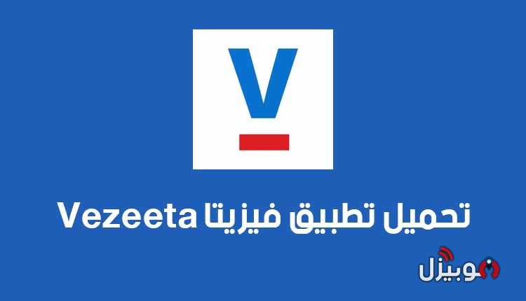 فيزيتا Vezeeta : تحميل تطبيق فيزيتا Vezeeta لحجز مواعيد الأطباء للأندرويد والأيفون