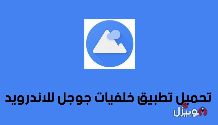 تحميل تطبيق الخلفيات من جوجل للاندرويد APK أحدث إصدار