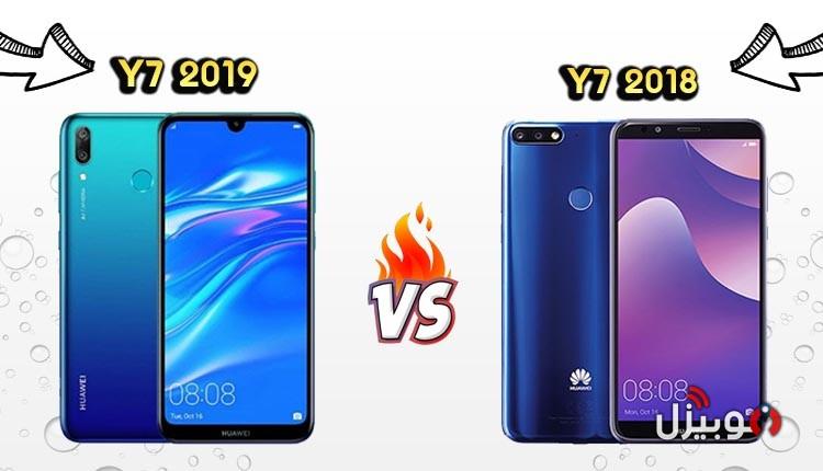 مقارنة بين هواوي Y7 2019 الجديد و Y7 2018 القديم – اعرف الاختلافات والاسعار الرسمية !