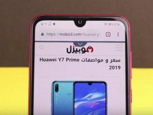 مواصفات بالتفصيلHuawei Prime 2019